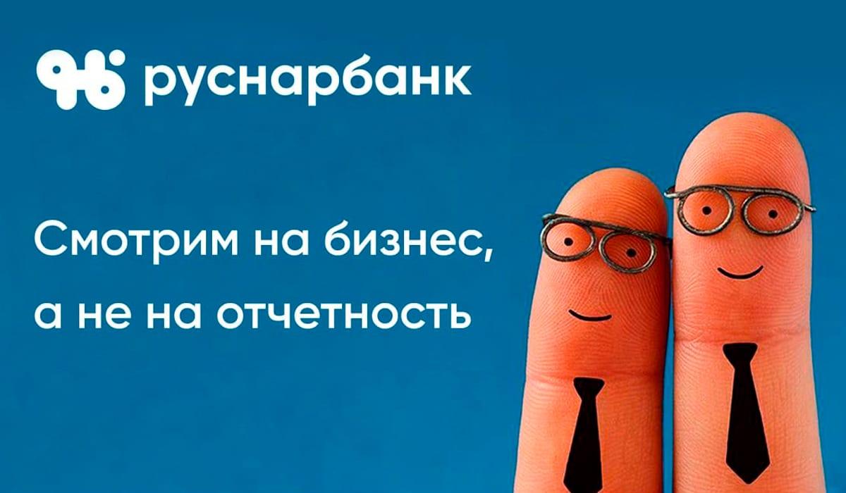 руснарбанк